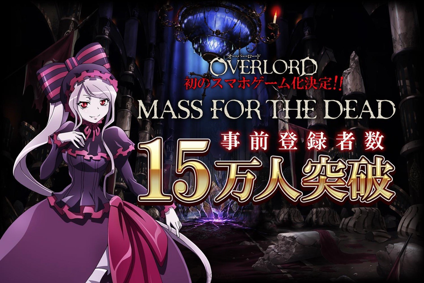 "Smartphone game ""OVERLORD MASS FOR THE DEAD"" reaches 150K Pre-Registrations!"