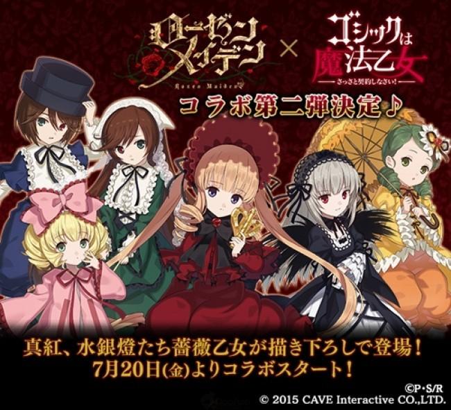 Rosen Maiden x Gothic wa Mahou Otome Second Collaboration Announced!