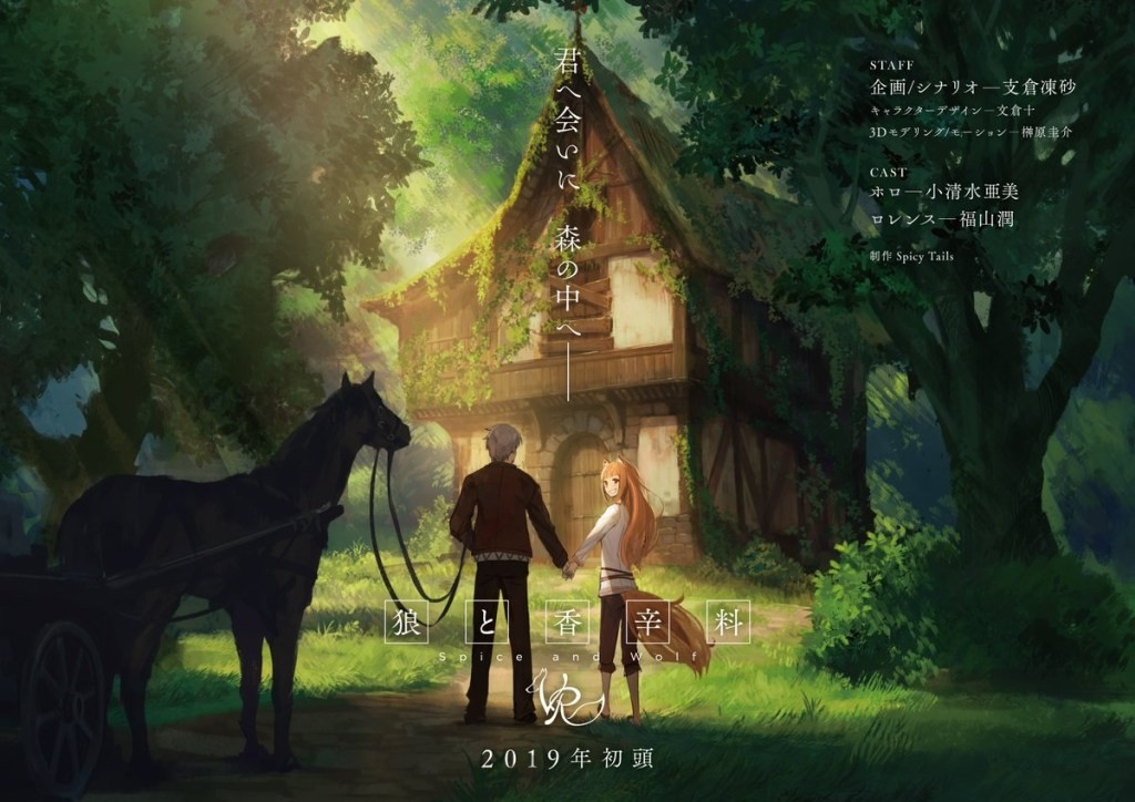 Spice and Wolf Returns After 12 Years in New VR Project!