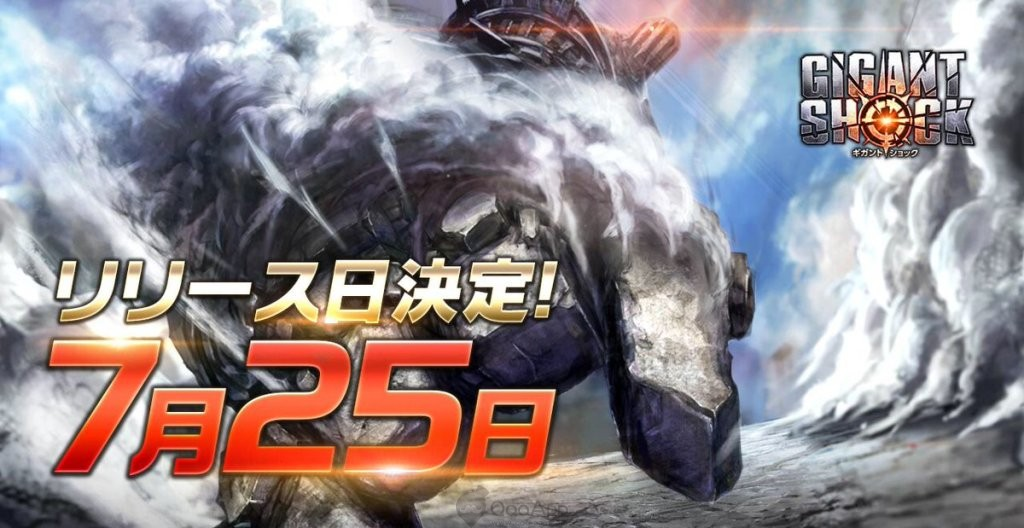 Nexon's GIGANT SHOCK Launches 25 July!