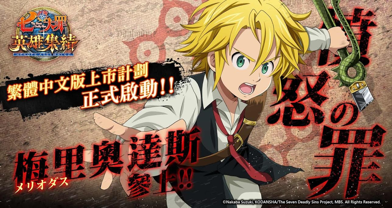 The Seven Deadly Sins: Heroes Assembled announced for mobile