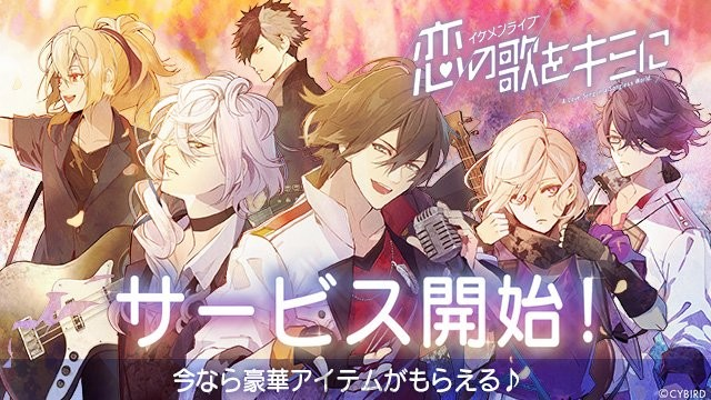 Cybird's otome title Ikemen Live is now launched on mobile