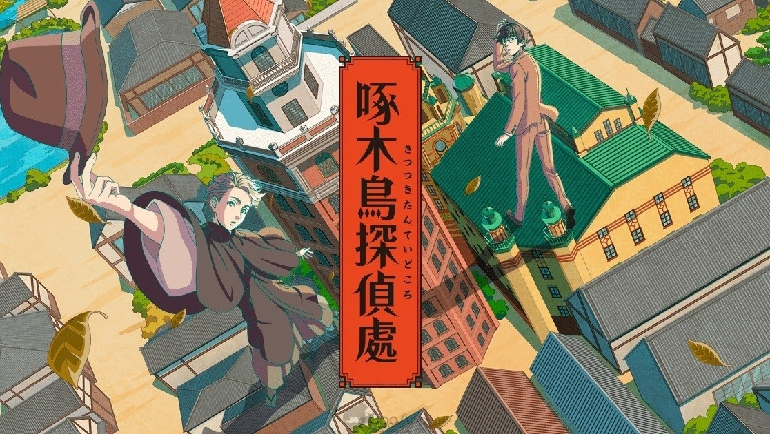 Image result for woodpecker detective's office anime